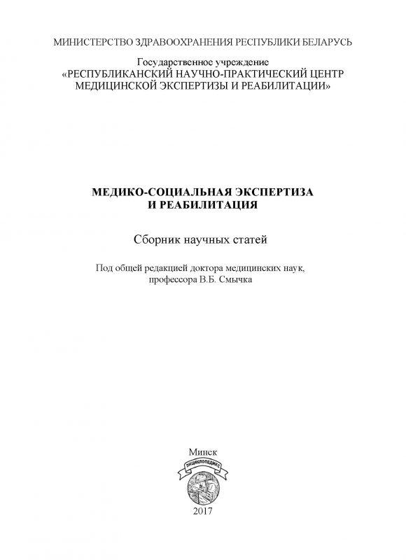 Медико-социальная экспертиза и реабилитация. Сборник научных статей, 2017.