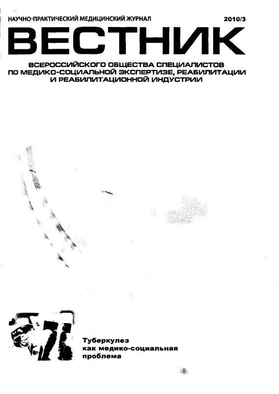 Вестник всероссийского общества специалистов по медико-социальной экспертизе, реабилитации и реабилитационной индустрии, 2010/3.
