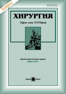 Хирургия. Журнал им. Н.И. Пирогова 2018-8