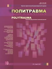 Политравма. 2019 — № 3