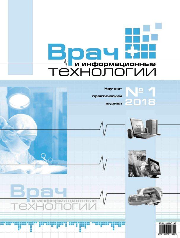 Врач и информационные технологии 2018-1