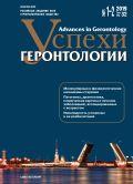 Успехи геронтологии.  2019 – Т. 32, № 1–2